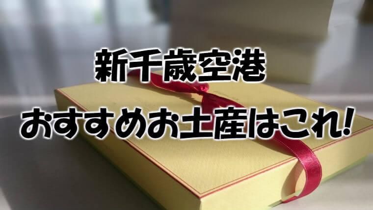【北海道】新千歳空港でお土産は何を買う?おすすめ商品6選!