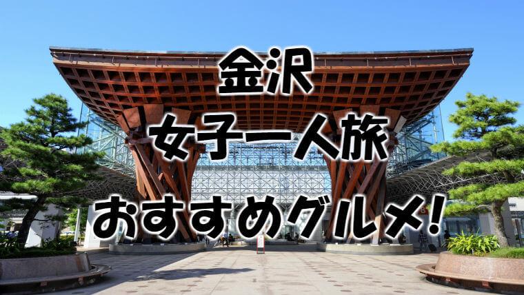 【金沢】1泊2日!女子一人旅におすすめグルメ・スイーツ!
