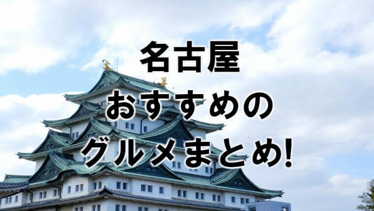 【名古屋】おすすめグルメまとめ!モーニングは行くべき?