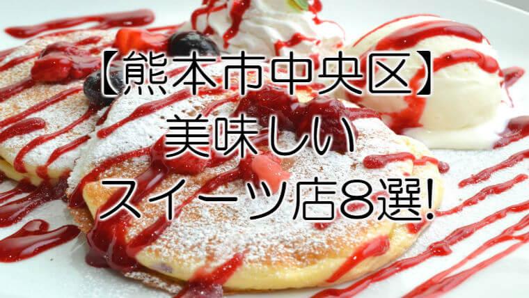 【熊本】中央区でおいしいスイーツが食べれるお店5選!