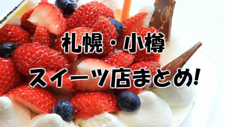 【札幌・小樽】おすすめスイーツ店!必ず行きたいお店まとめ!
