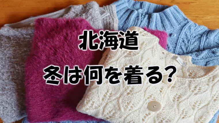 【札幌】冬の服装はどうする?失敗談から学ぶ必需品とは?