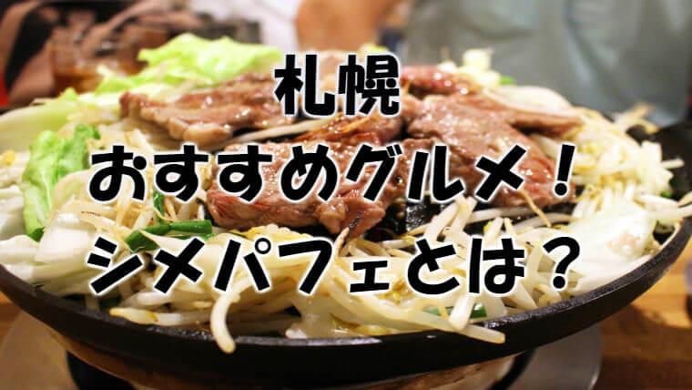 【札幌】おすすめのご飯まとめ!北海道はパフェでしめる?