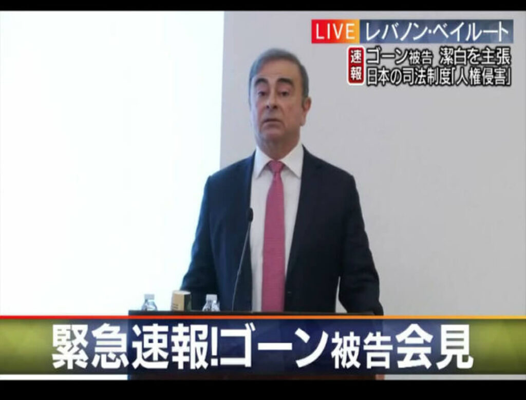 【画像】ゴーン会見中のAIポン字幕の変換ミスがヤバいと話題!