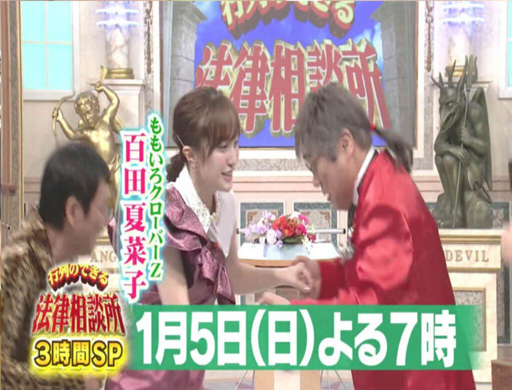 綾小路きみまろが大好きなアイドルMは百田夏菜子!手つなぎ長縄でニヤニヤ?