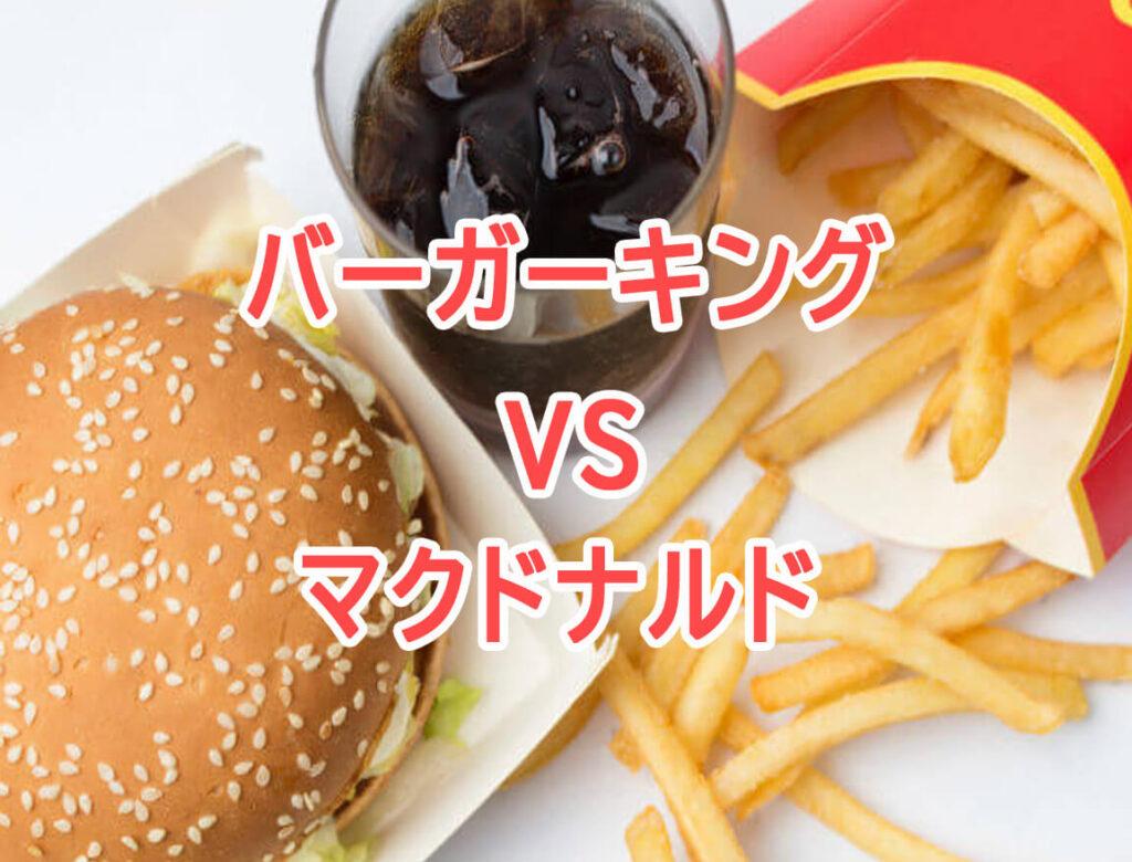 バーガーキングのマクドナルド煽りは世界で普通だった?縦読み(私たちの勝チ)で勝利宣言!