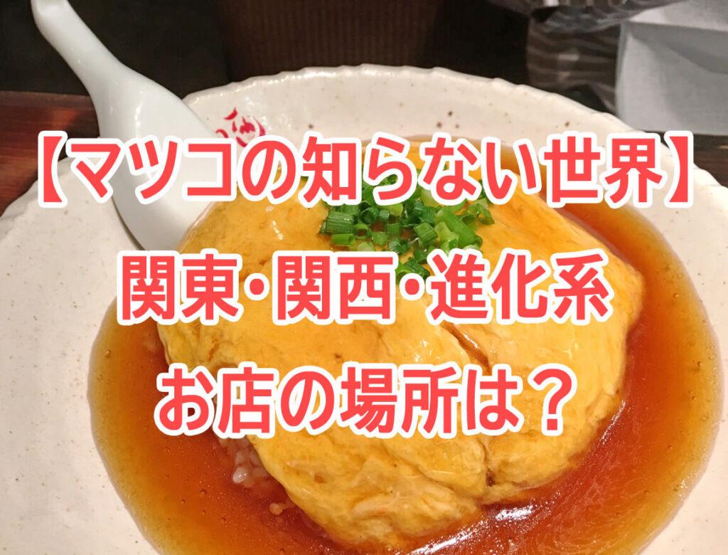 【マツコの知らない世界】天津飯のお店の場所はどこ?関東・関西・進化系まとめ!