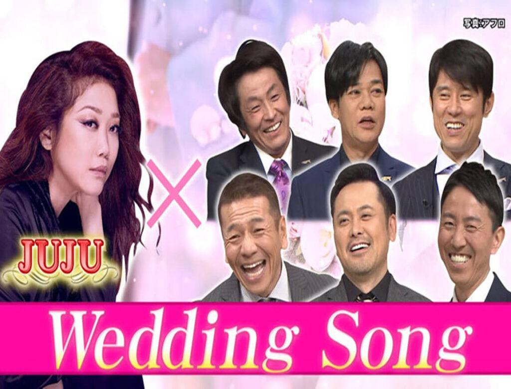 【しゃべくり動画】JUJUの新曲ウエディングソングの歌詞や曲名は?