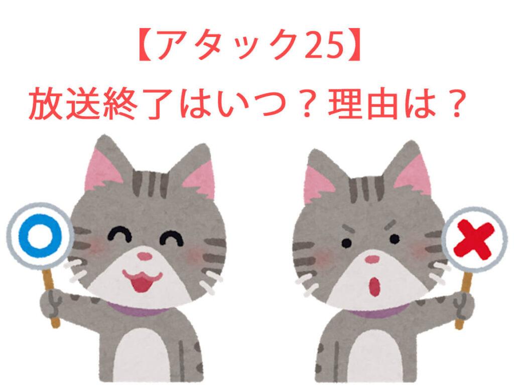 【アタック25】最終回は?放送終了はいつ?理由は?後継番組は何?
