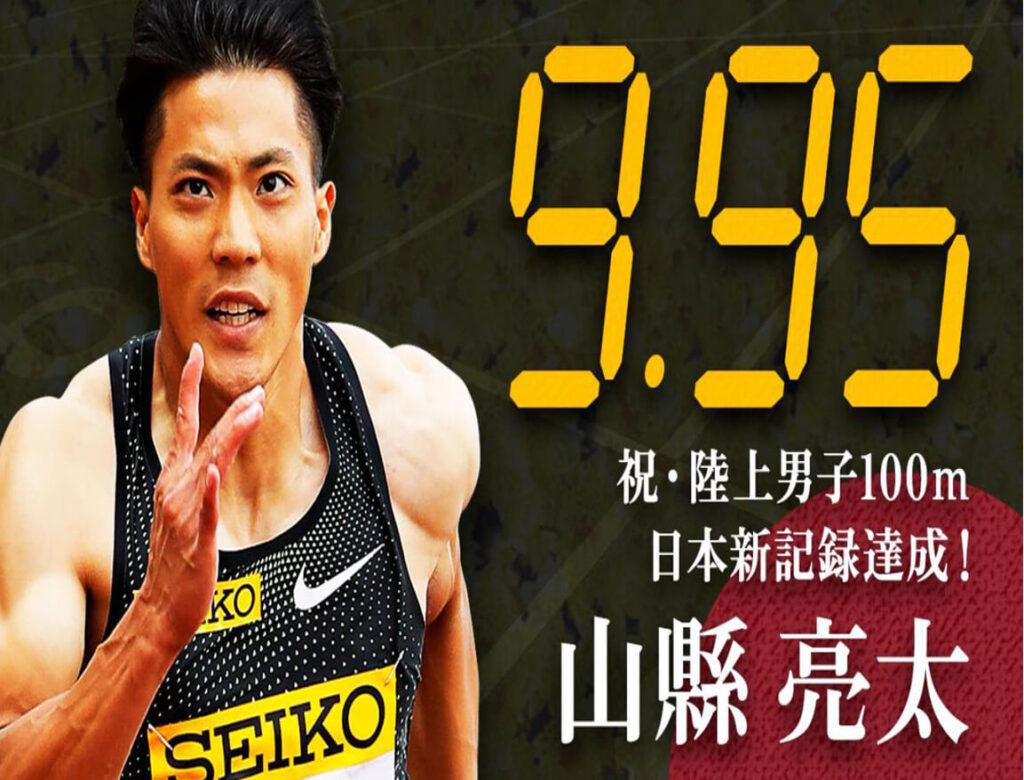 【動画】山縣亮太が100mで日本新記録!9秒95で速すぎるとの声!