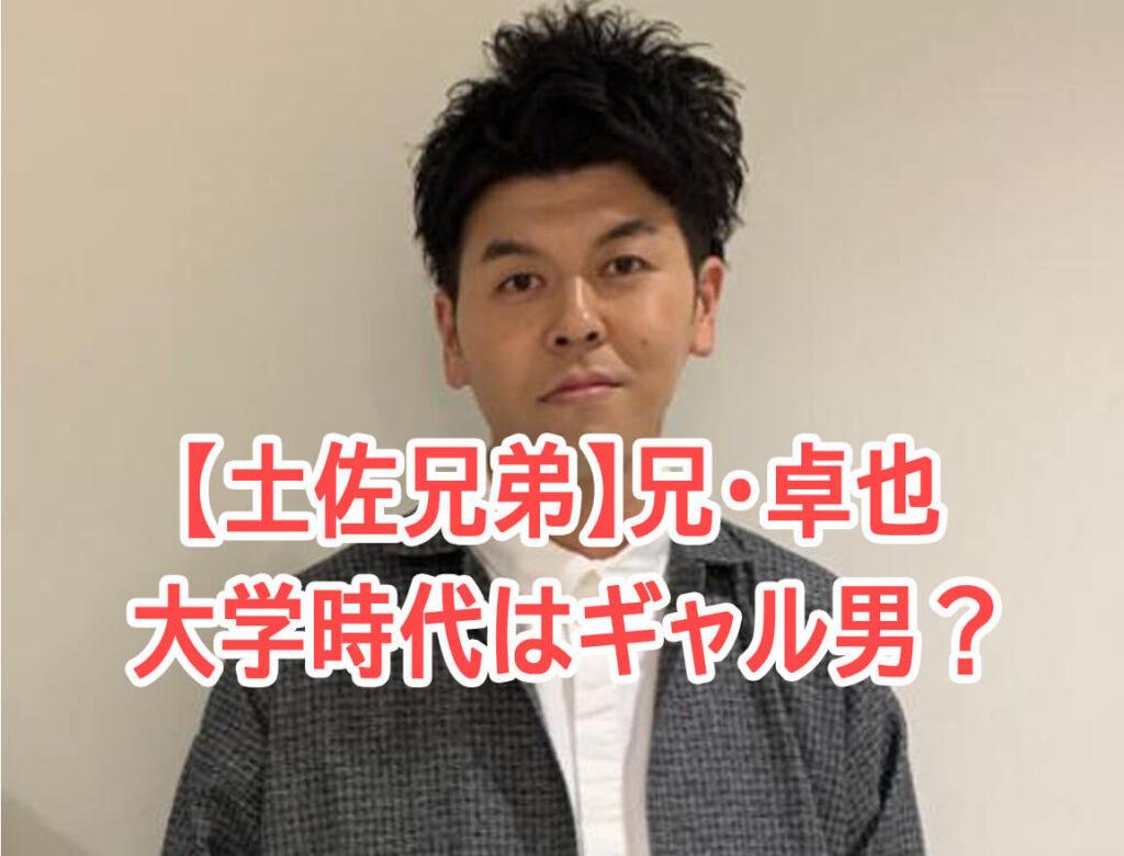 【土佐兄弟】兄卓也のギャル男画像!大学・高校時代の学歴もあわせて!