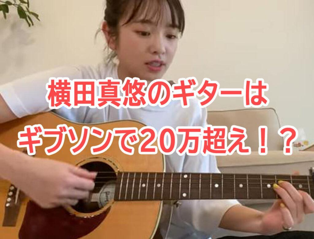 横田真悠のギターの種類はギブソンで20万超え?実力を動画で検証!