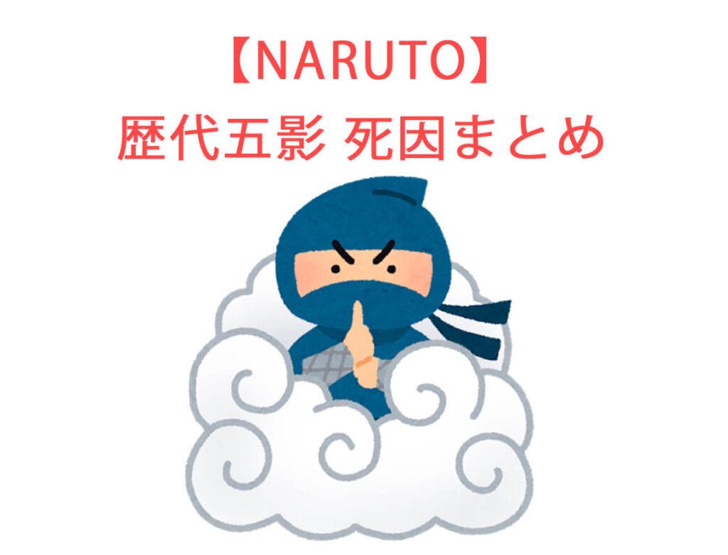 【NARUTO】歴代五影の死因まとめ!火影・風影・水影・雷影・土影