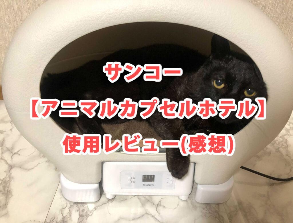 サンコー【アニマルカプセルホテル】使用レビュー・口コミ!涼しい(暖かい)?音は?猫は使う?