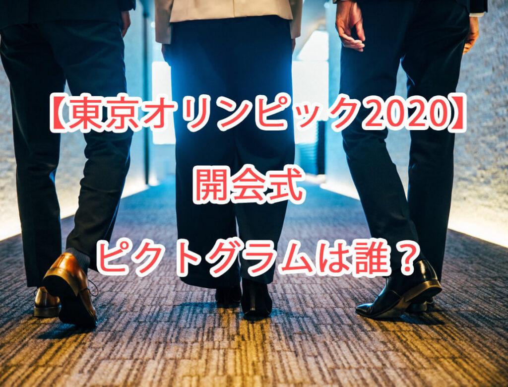 【東京五輪動画】ピクトグラムは誰が演じたの?が~まるちょば?