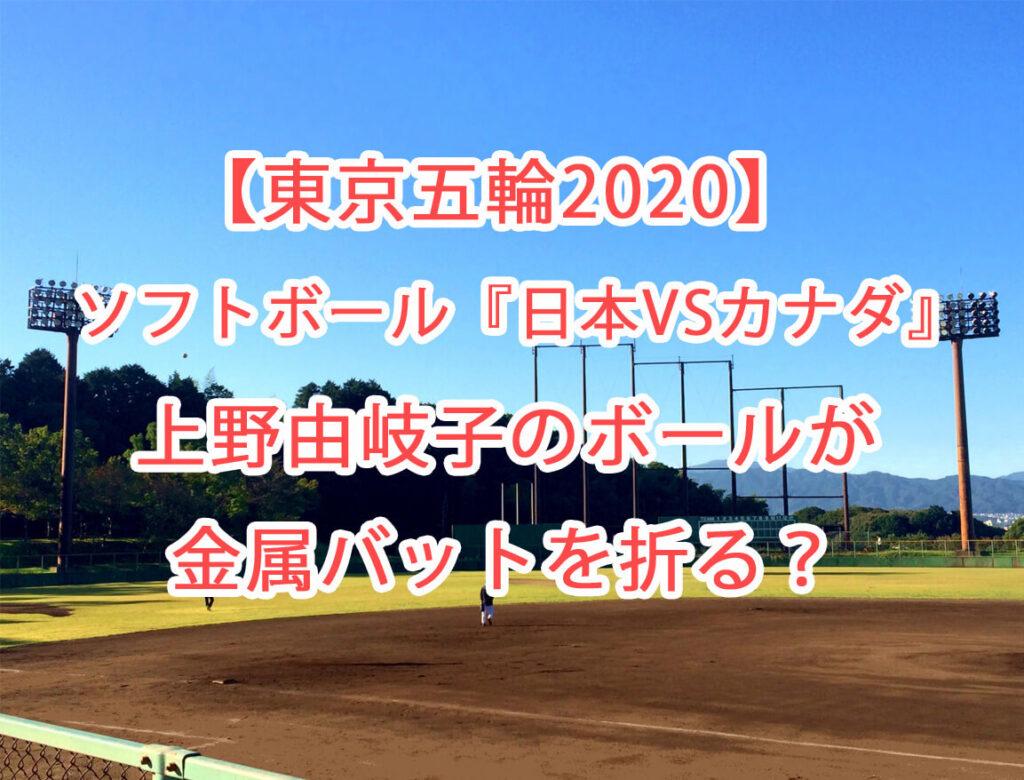 【ソフトボール動画】金属バットを折る?上野由岐子は北京五輪でも?【東京五輪2020】