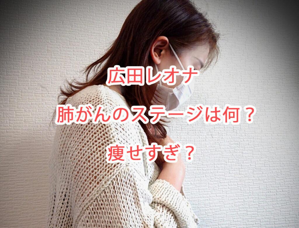 広田レオナの肺がんステージは?手術後は痩せすぎ?