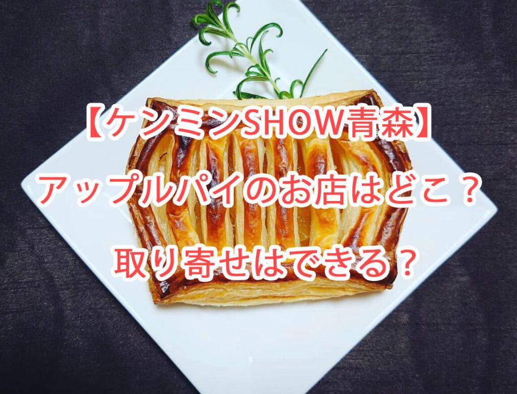 【ケンミンショー青森】アップルパイのお店はどこ?取り寄せ方法は?