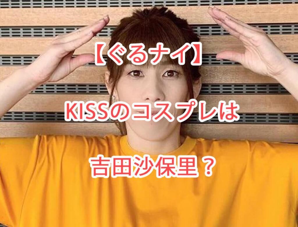 【ぐるナイ】KISSは誰?吉田沙保里が五輪金メダリストY?