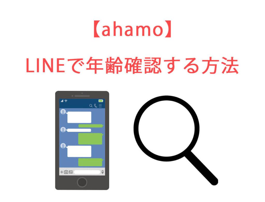 【ahamo】LINEで年齢確認する方法!『不明』『処理が完了しました』から進まない?