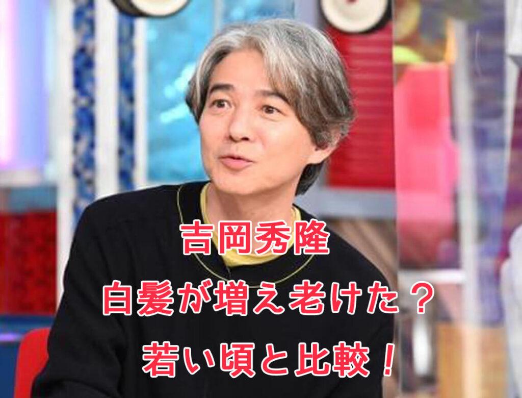 【画像】吉岡秀隆が白髪で老けた?若い頃と比較も!